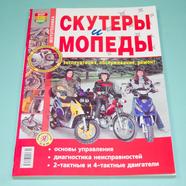 Книга Скутеры и мопеды (цветные фото)