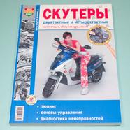 Книга Скутеры двухтактные и четырёхтактные (не цветные фото)