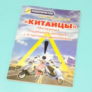 Инструкция по ремонту 4Т скутеров, мопедов (48 стр.)