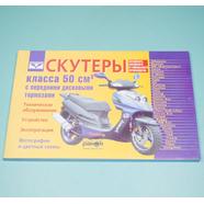 Книга Скутеры с дисковыми тормозами китайского производства №20 не цветная (50 куб.см.)