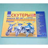 Книга Скутеры с дисковыми тормозами китайского производства №22 не цветная (50 куб.см.)