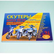 Книга Скутеры с дисковыми тормозами китайского производства №24 цветная (50 куб.см.)