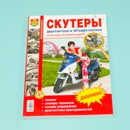 Книга Скутеры двухтактные и четырёхтактные (цветные фото)