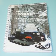 Каталог деталей и сборочных единиц Буран (110000040)