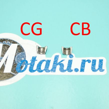 Сухарь клапана CG (запорный вкладыш d5.5 мм.)