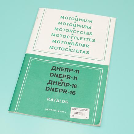 Каталог деталей Днепр-11/16 (98 стр.)