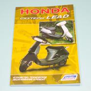 Книга скутер Хонда Lead