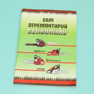 Книга Сам отремонтируй пилу (инструкция по ремонту бензопил, 77 стр.)