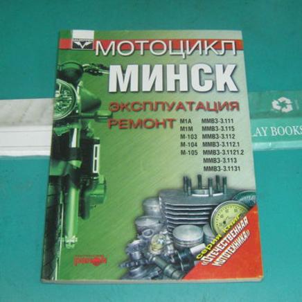 Книга Минск