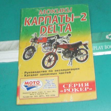 Книга мокики, Карпаты-2, DELTA