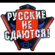Наклейка Русские не сдаются (винил, 200 х 180 мм.)