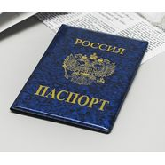Обложка на паспорт с ЗОЛОТЫМ ГЕРБОМ (синий градиент)