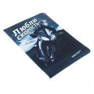 Обложка на паспорт ЛЮБЛЮ СКОРОСТЬ
