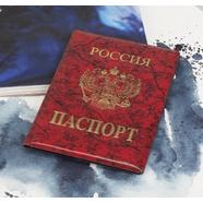 Обложка на паспорт с ЗОЛОТЫМ ГЕРБОМ (красный градиент)