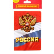 Обложка на паспорт РОССИЯ ГЕРБ (цветная печать)
