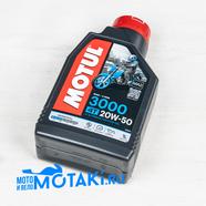 Масло моторное MOTUL 3000 4T 20W50 (минеральное 20W50, 1 л.)