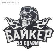 Наклейка Байкер за рулем (винил, 200 х 165 мм.)