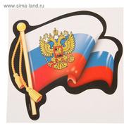 Наклейка Флаг России с гербом (винил, 200 х 200 мм.)
