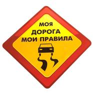 Наклейка для авто Моя дорога - Мои правила (винил, 130 х 130 мм.)