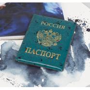 Обложка на паспорт с ЗОЛОТЫМ ГЕРБОМ (зеленый градиент)