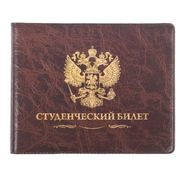 Обложка на студенческий билет ГЕРБ РОССИИ (коричневая)