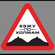 Наклейка ЕЗЖУ ПО ХОЛМАМ (винил, 180 x 200 мм.)
