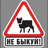 Наклейка НЕ БЫКУЙ (винил, 185 x 200 мм.)