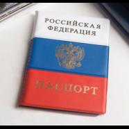 Обложка на паспорт РОССИЯ (ТРИКОЛОР)