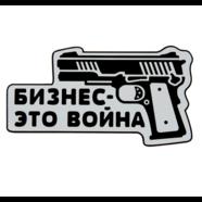 Наклейка Бизнес это война (хром, 3D гибкая, 70 x 140 мм.)