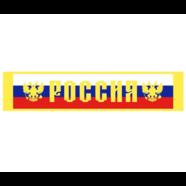 Наклейка на стоп-сигнал РОССИЯ (винил, 25 х 150 мм.)