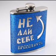 Фляжка НЕ ДАЙ СЕБЕ ПРОСОХНУТЬ (210 мл., нержавеющая сталь)