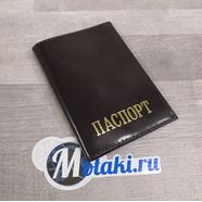 Обложка для паспорта (натуральная кожа, темно-коричневый, золото) N1.10