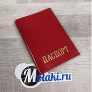 Обложка для паспорта (натуральная кожа, ярко красный, золото) N1.11
