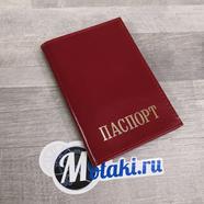 Обложка для паспорта (натуральная кожа, темно красный, золото) N1.12