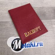 Обложка для паспорта (натуральная кожа, темно красный матовый, золото) N1.13