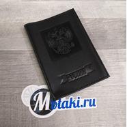 Обложка для паспорта (натуральная кожа, черный матовый, Россия Герб) N1.19