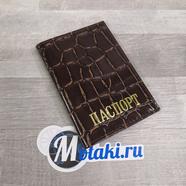 Обложка для паспорта (натуральная кожа, коричневый крупный крокодил, золото) N1.2