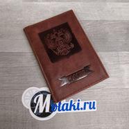 Обложка для паспорта (натуральная кожа, коричневый, Россия Герб) N1.20