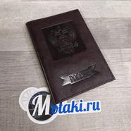 Обложка для паспорта (натуральная кожа, темно-бордовый, Россия Герб) N1.22.