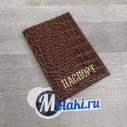 Обложка для паспорта (натуральная кожа, коричневый крокодил, золото) N1.3