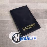 Обложка для паспорта (натуральная кожа, черный, золото) N1.4