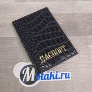 Обложка для паспорта (натуральная кожа, темно-синий крокодил, золото) N1.8