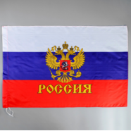 Флаг России (триколор С ГЕРБОМ, 600 х 900 мм.)