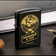 Зажигалка бензиновая Рожденный в СССР (кремний, металл, не заправлена)