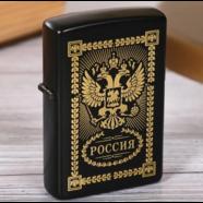 Зажигалка бензиновая РОССИЯ черная (кремний, металл, не заправлена)