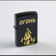 Зажигалка бензиновая ОГОНЬ (кремний, металл, не заправлена)