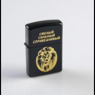Зажигалка бензиновая Смелый Сильный Справедливый (кремний, металл, не заправлена)