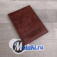 Обложка для водительских документов (натуральная кожа, коричневый, надпись) N2.1