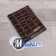 Обложка для водительских документов (натуральная кожа, коричневый крокодил, золото) N2.12