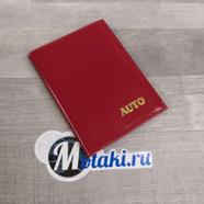 Обложка для водительских документов (натуральная кожа, красный, золото) N2.14